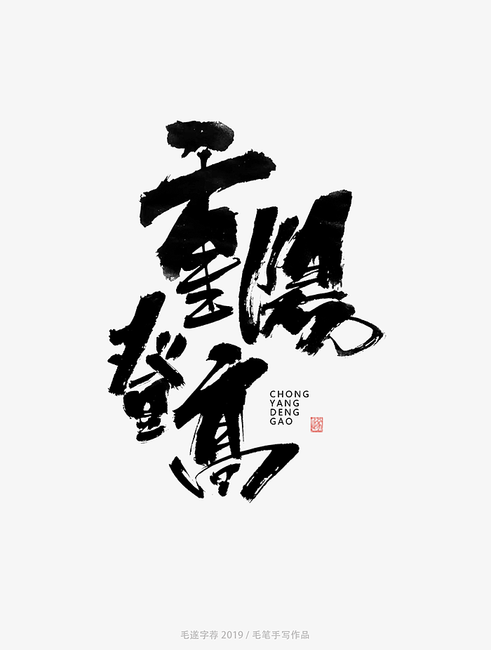 8P Chinese traditional calligraphy brush calligraphy font style appreciation #.1943