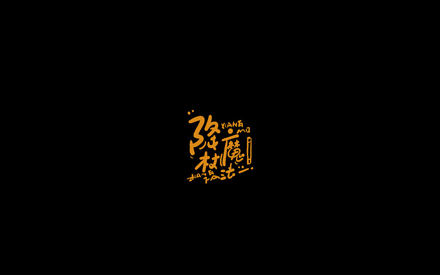 18P Chinese traditional calligraphy brush calligraphy font style appreciation #.1944