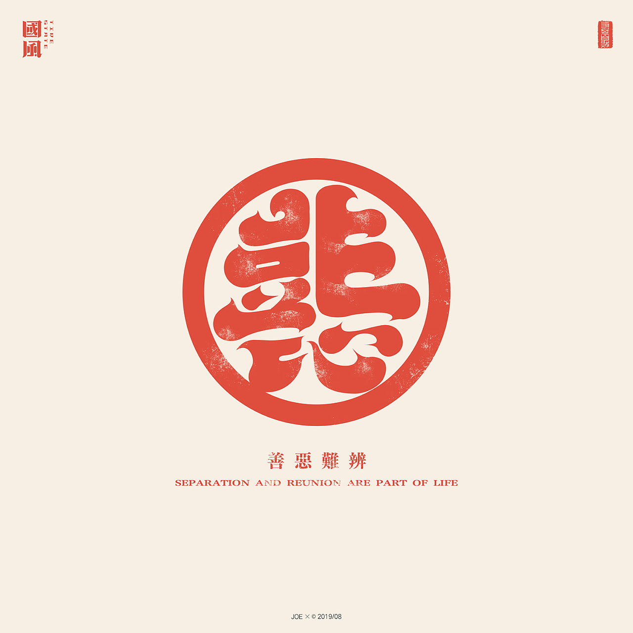 11P Wonderful Ideas-Combined Chinese Characters