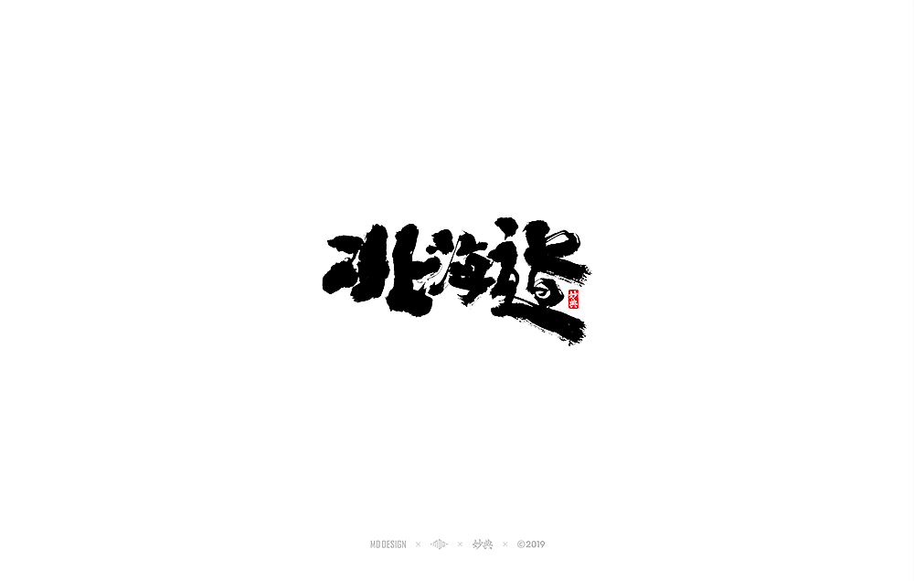 42P Chinese traditional calligraphy brush calligraphy font style appreciation #.1947