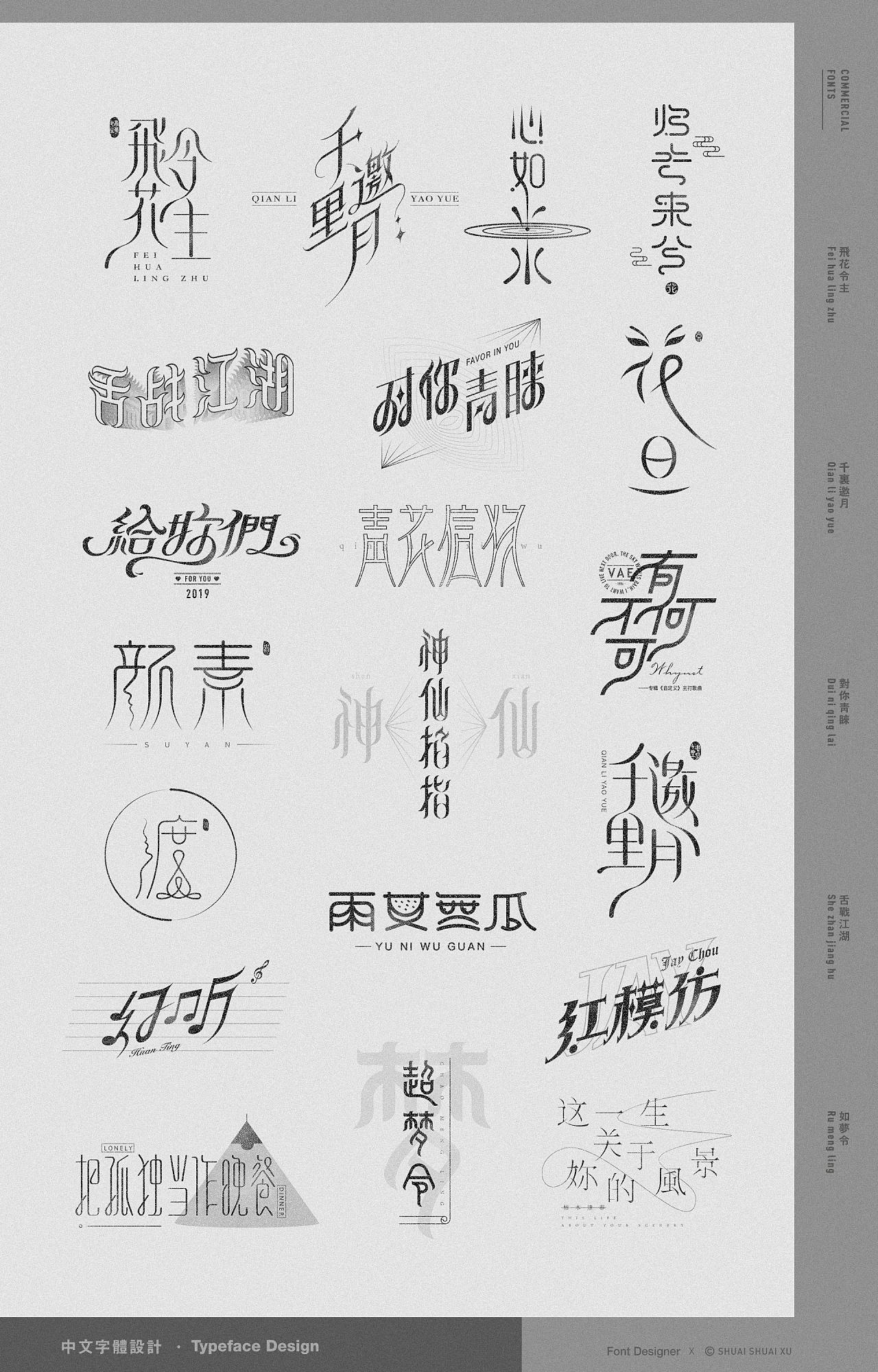 21P Creative Chinese font logo design scheme #.1819