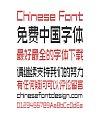 Zao Zi Gong Fang(Make Font )MFShangZhen_Noncommercial-Regular-Simplified Chinese Fonts