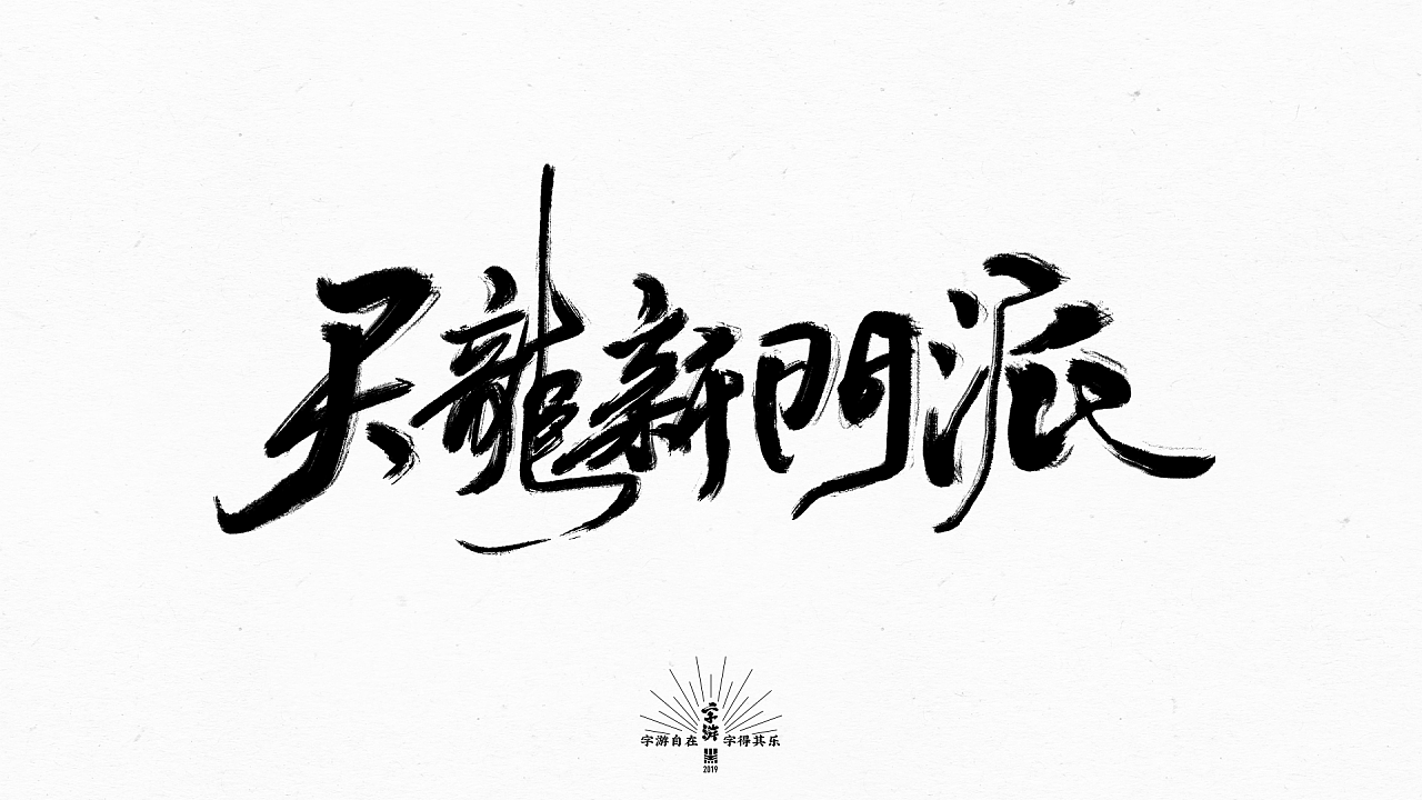22P Chinese traditional calligraphy brush calligraphy font style appreciation #.1950
