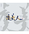 13P Chinese traditional calligraphy brush calligraphy font style appreciation #.1951