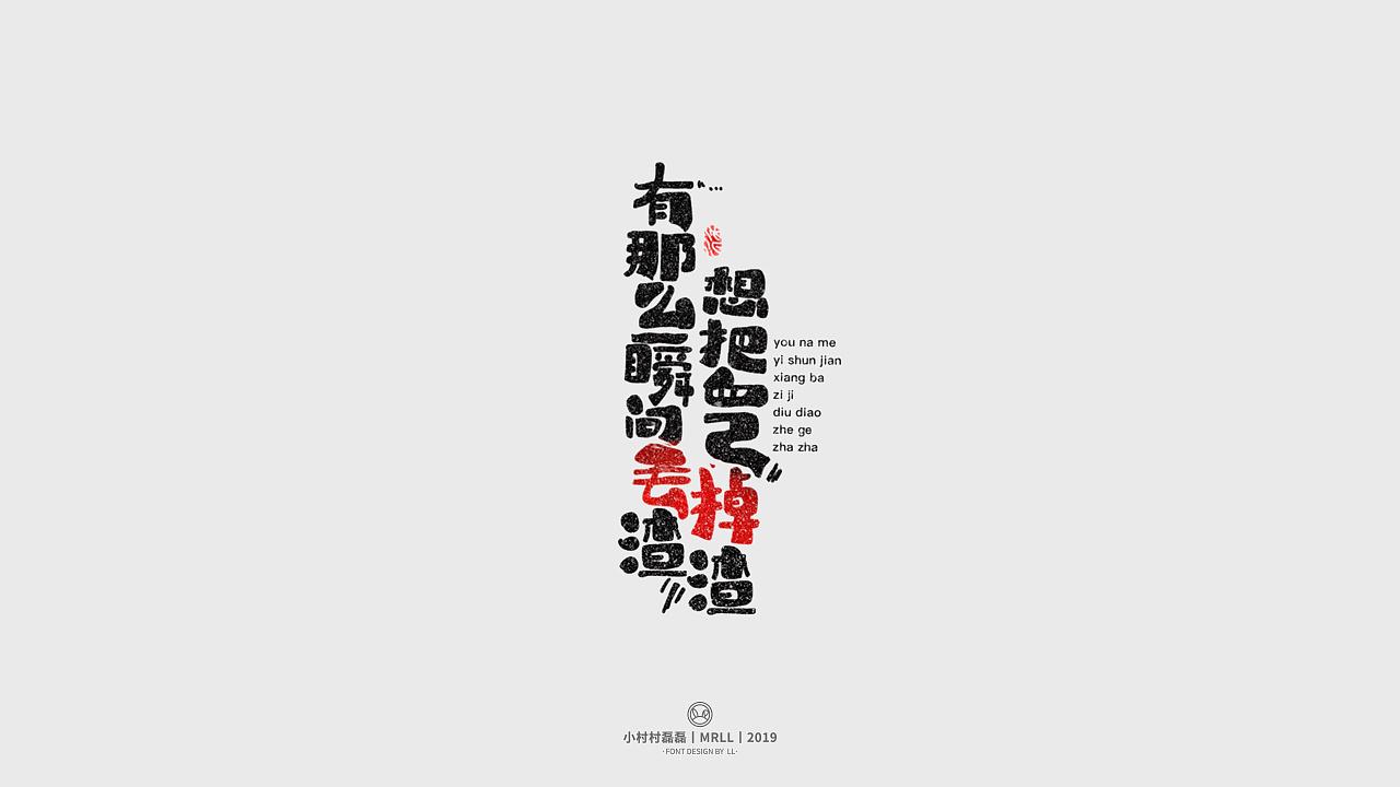 18P Creative Chinese font logo design scheme #.1821
