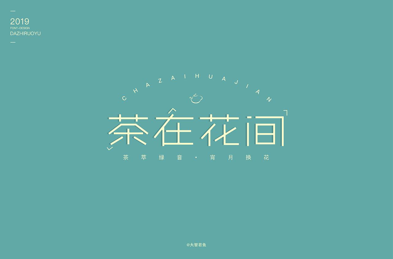 30P Creative Chinese font logo design scheme #.1822