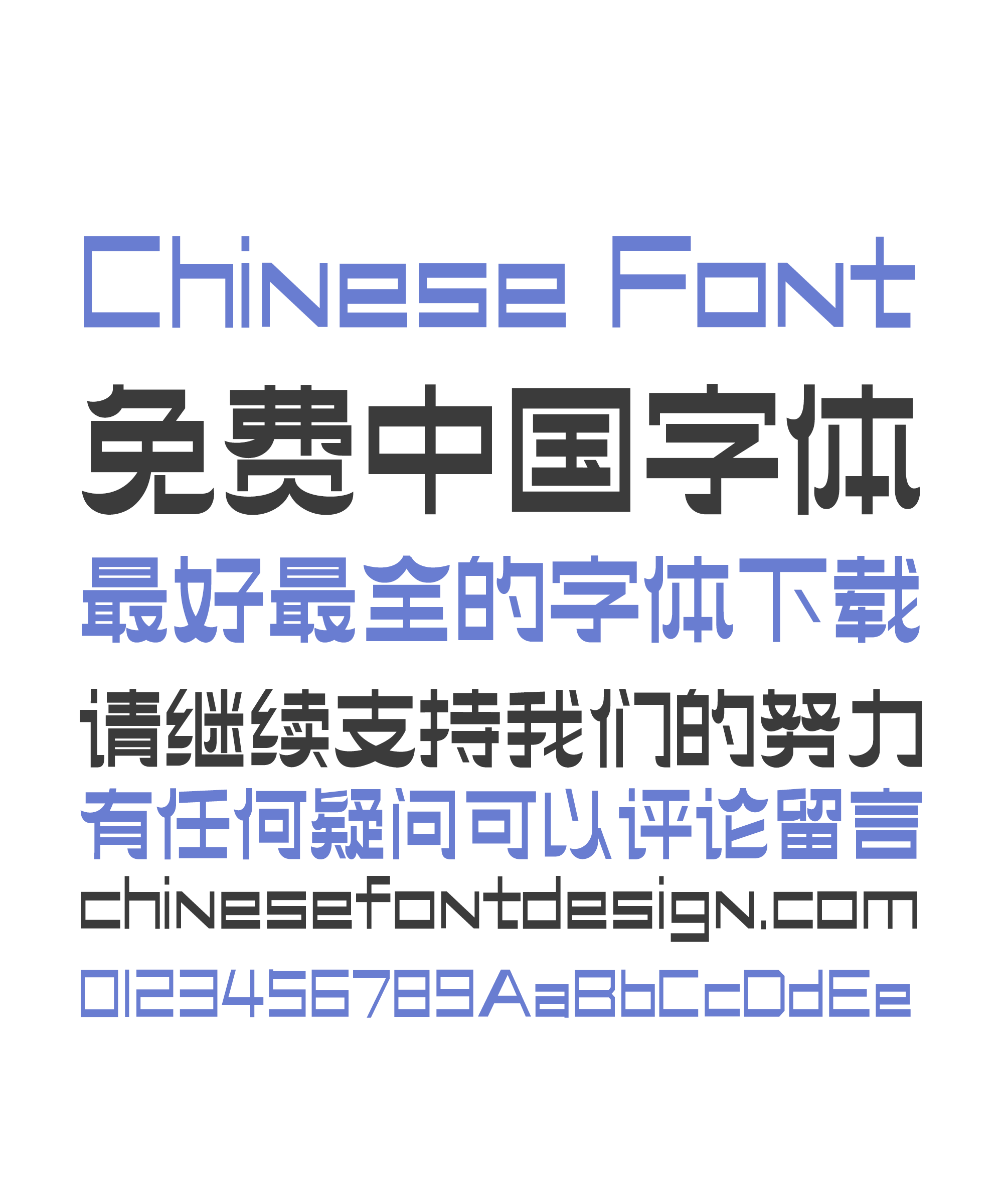 Zao Zi Gong Fang (Make Font) Be Brilliant Chinese Font -Simplified Chinese Fonts