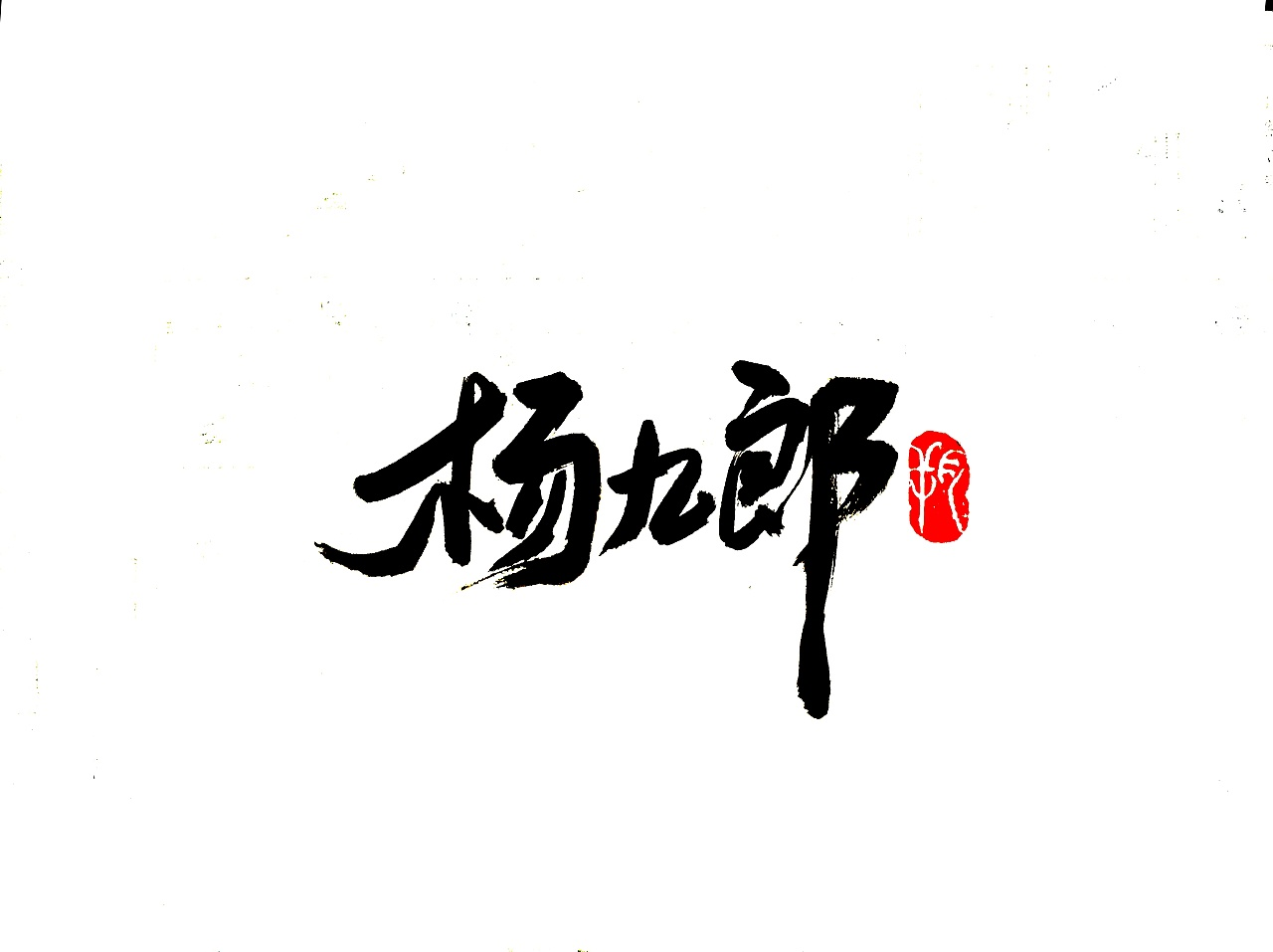 13P Chinese traditional calligraphy brush calligraphy font style appreciation #.1954