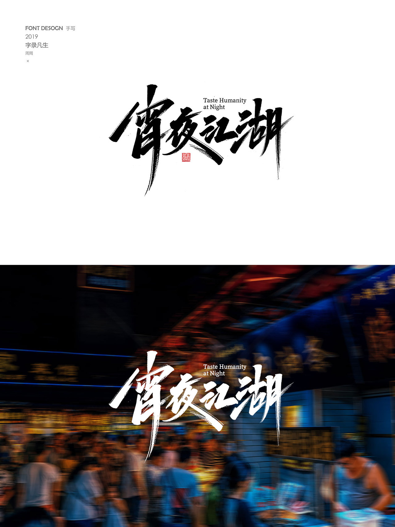 16P Chinese traditional calligraphy brush calligraphy font style appreciation #.1956