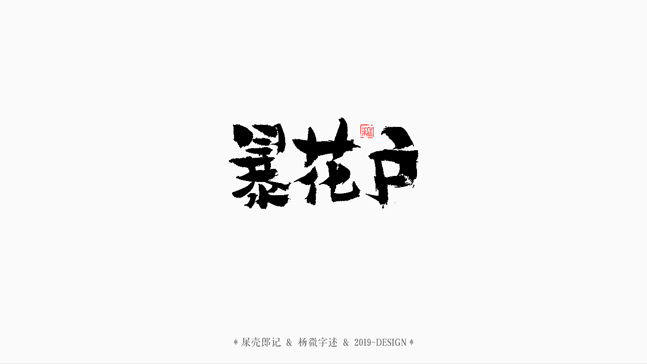 36P Chinese traditional calligraphy brush calligraphy font style appreciation #.1957