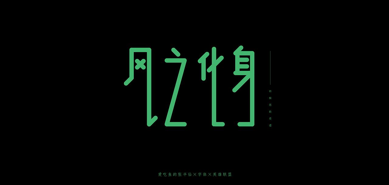 9P Creative Chinese font logo design scheme #.1825