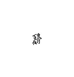 Permalink to 20P Chinese traditional calligraphy brush calligraphy font style appreciation #.1959