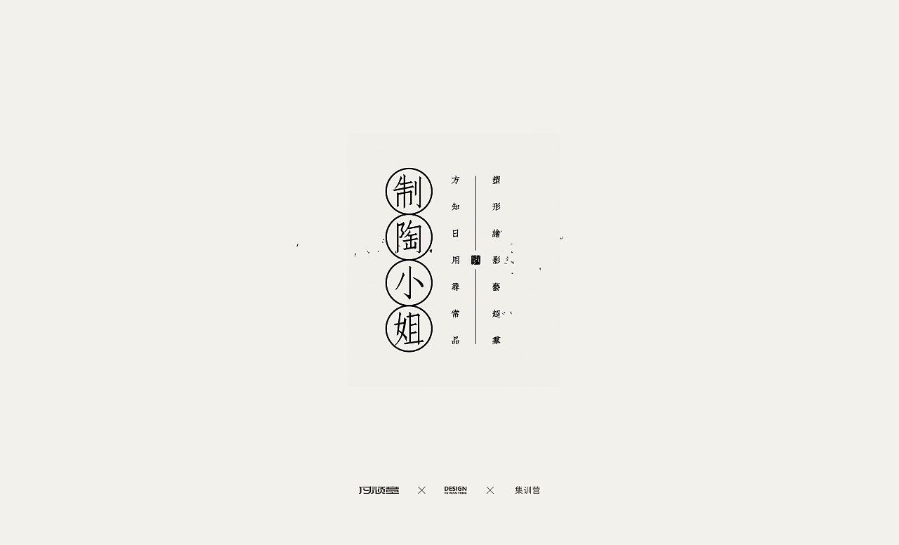 38P Creative Chinese font logo design scheme #.1829
