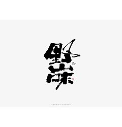 Permalink to 10P Chinese traditional calligraphy brush calligraphy font style appreciation #.1961