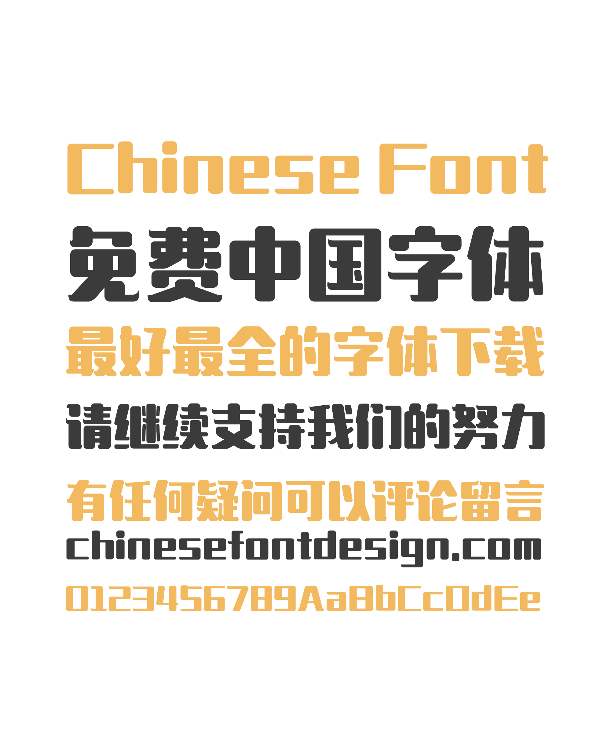 Zao Zi Gong Fang (Make Font) Graceful Bearing Bold Figure Chinese Font -Simplified Chinese Fonts