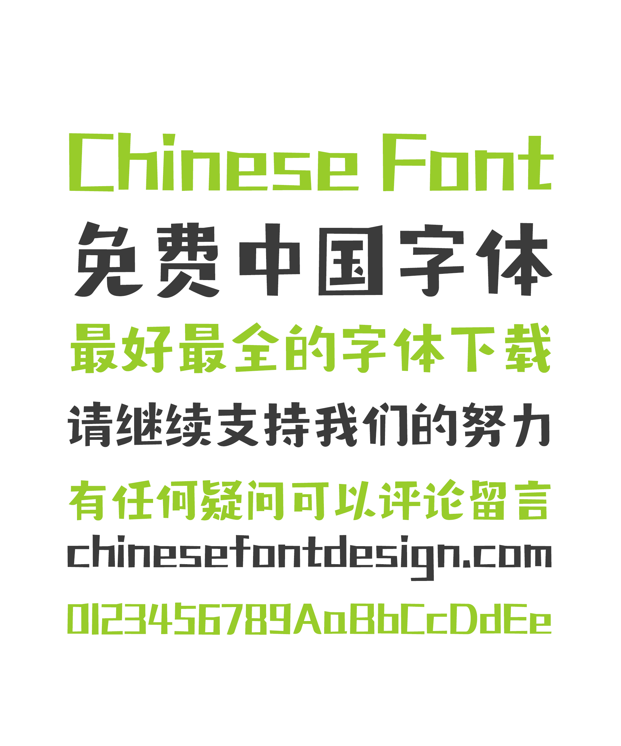 Zao Zi Gong Fang (Make Font)Carefree Retro Chinese Font -Simplified Chinese Fonts