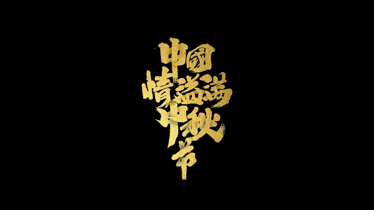 21P Chinese traditional calligraphy brush calligraphy font style appreciation #.1963