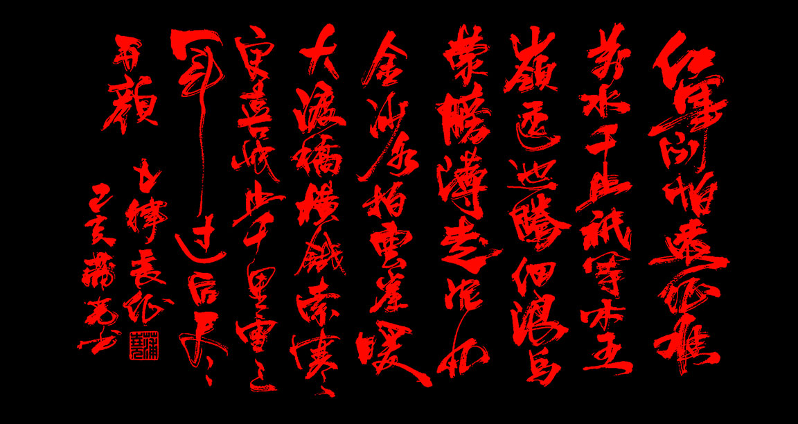 14P Chinese traditional calligraphy brush calligraphy font style appreciation #.1964