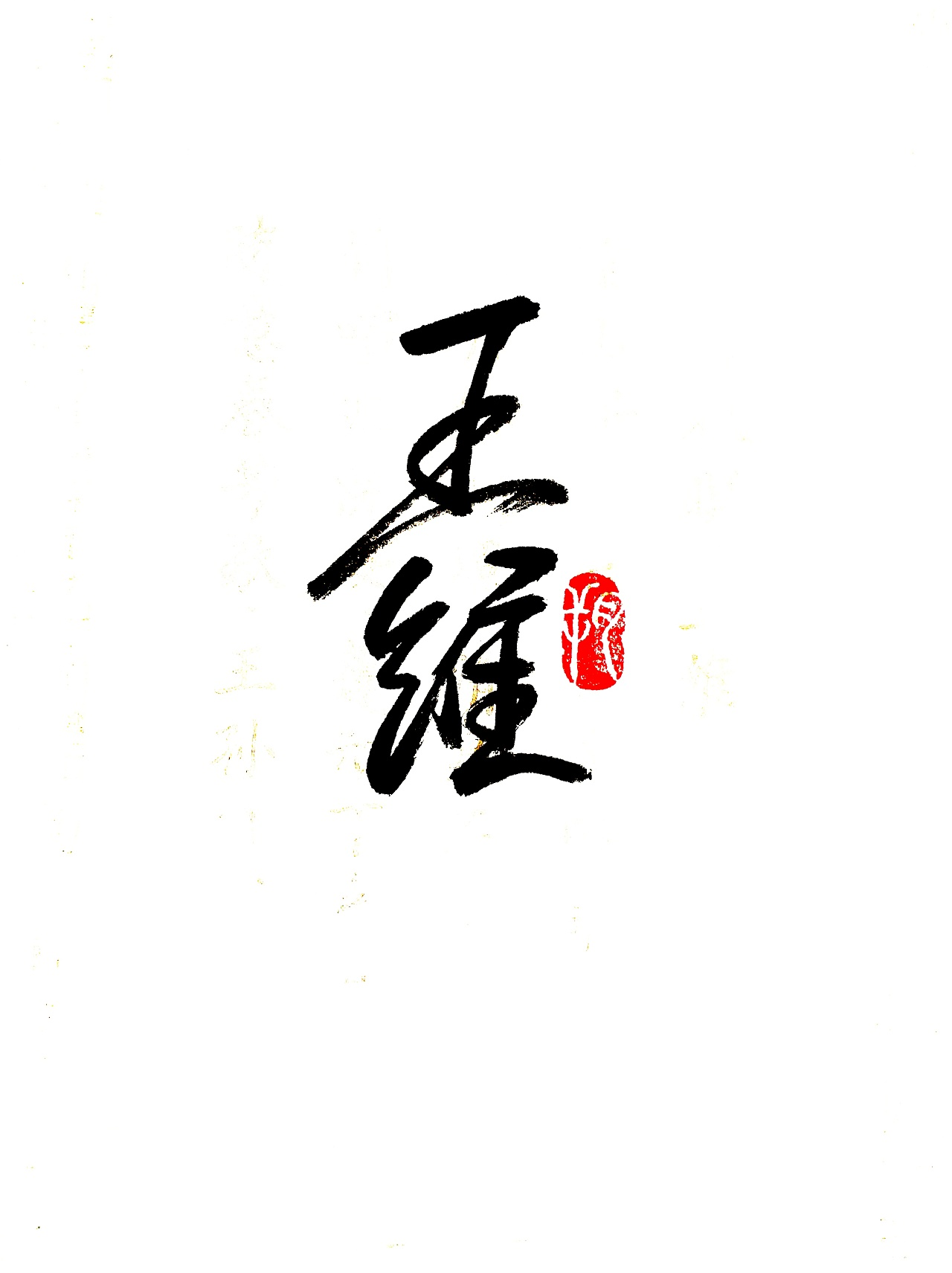 8P Chinese traditional calligraphy brush calligraphy font style appreciation #.1965