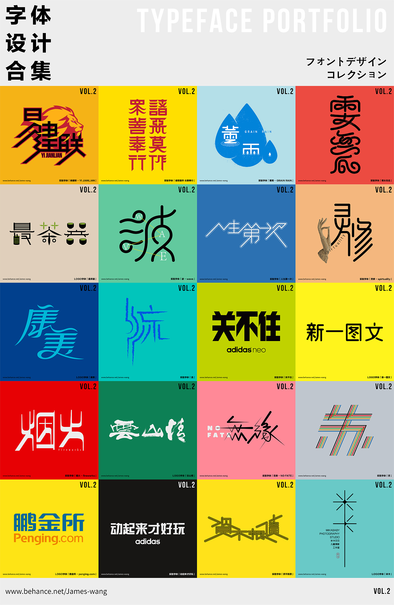 27P Creative abstract concept Chinese font design #.57