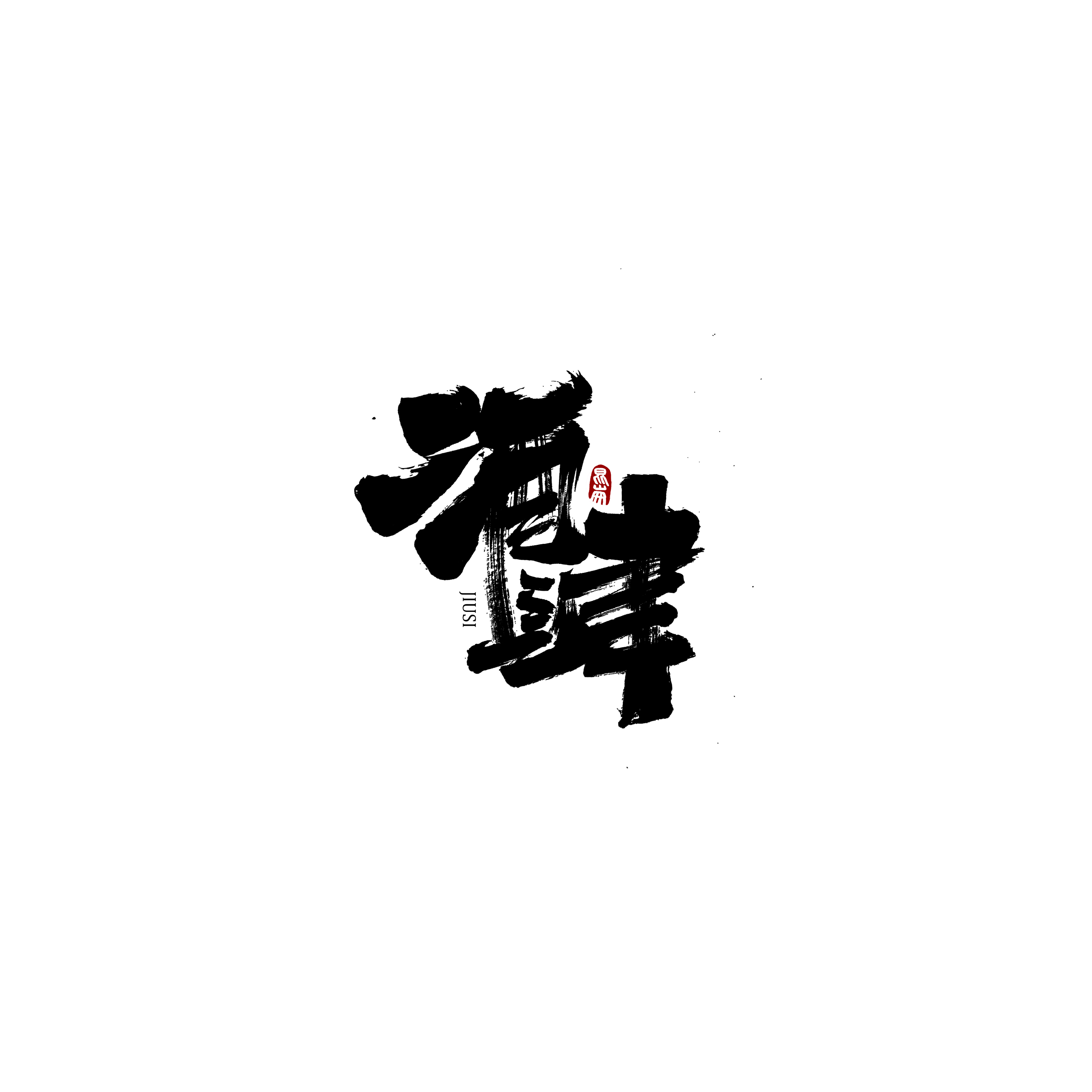 25P Chinese traditional calligraphy brush calligraphy font style appreciation #.1966