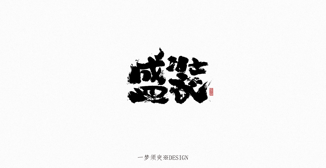 22P Chinese traditional calligraphy brush calligraphy font style appreciation #.1968