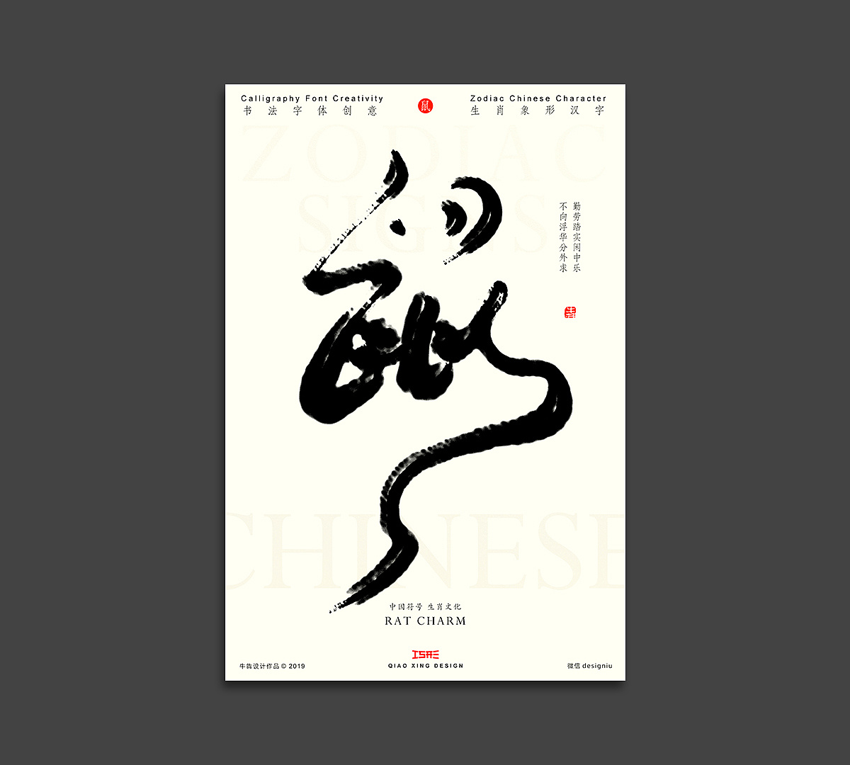13P Chinese zodiac calligraphy pictographic characters