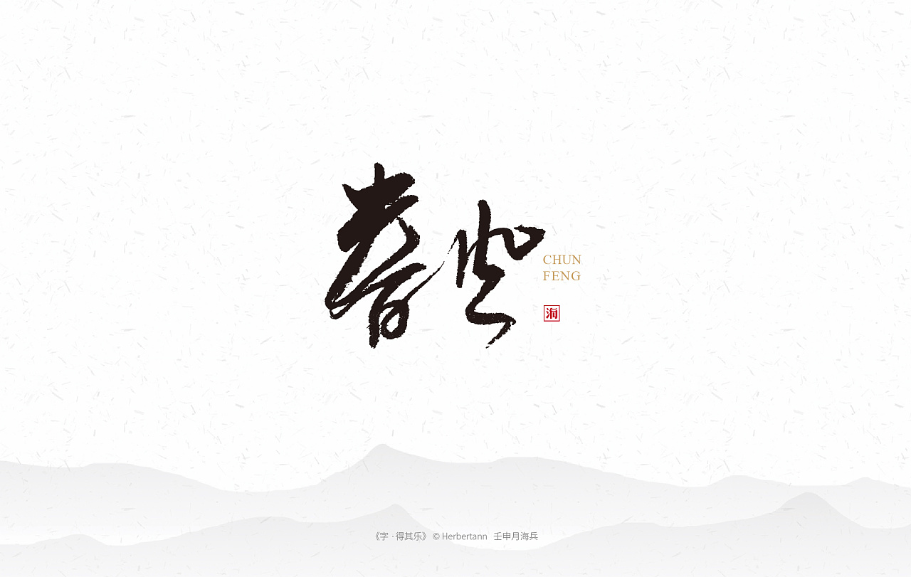 17P Chinese traditional calligraphy brush calligraphy font style appreciation #.1969