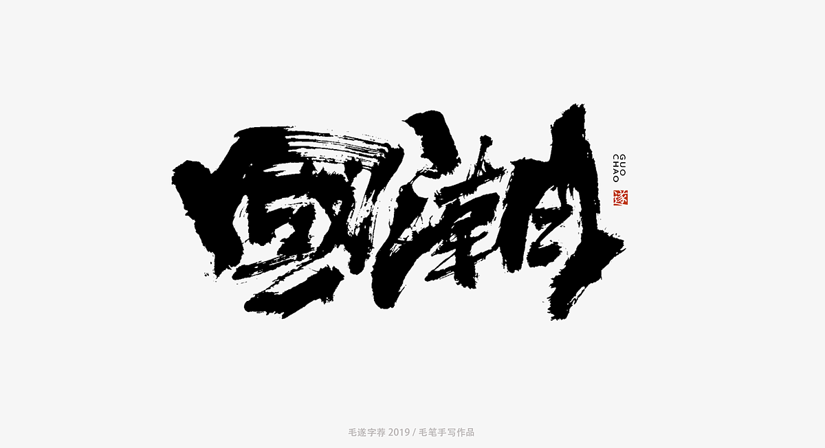 7P Chinese traditional calligraphy brush calligraphy font style appreciation #.1971