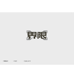 Permalink to 18P Creative Chinese font logo design scheme #.1832