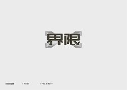 18P Creative Chinese font logo design scheme #.1832