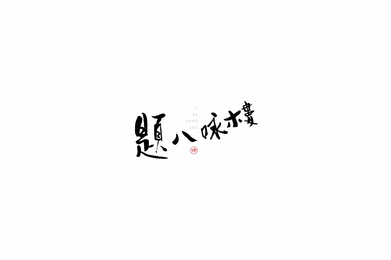 21P Chinese traditional calligraphy brush calligraphy font style appreciation #.1975