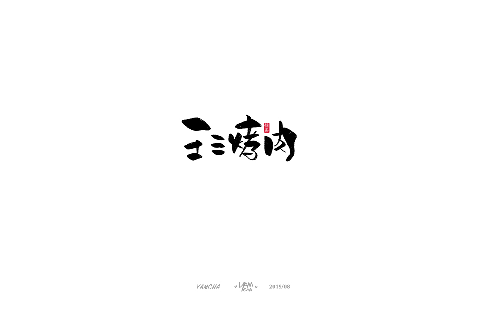 138P Chinese traditional calligraphy brush calligraphy font style appreciation #.1976