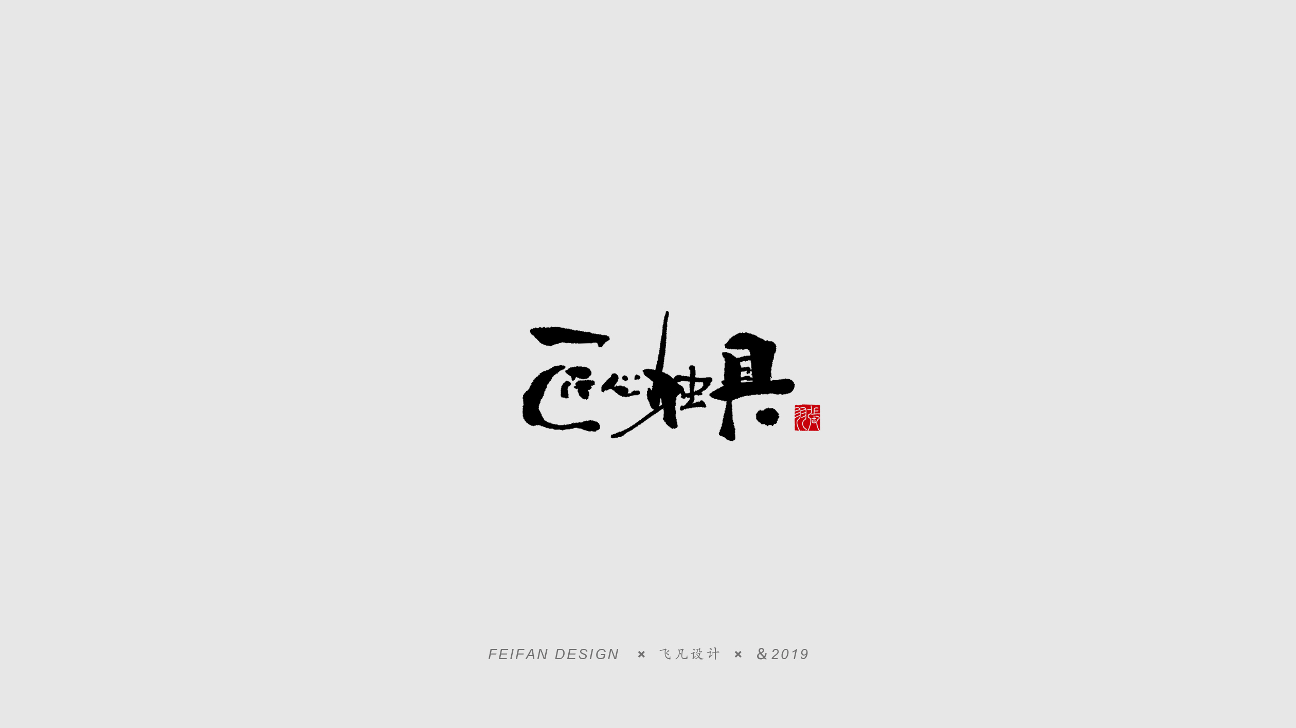 17P Chinese traditional calligraphy brush calligraphy font style appreciation #.1977
