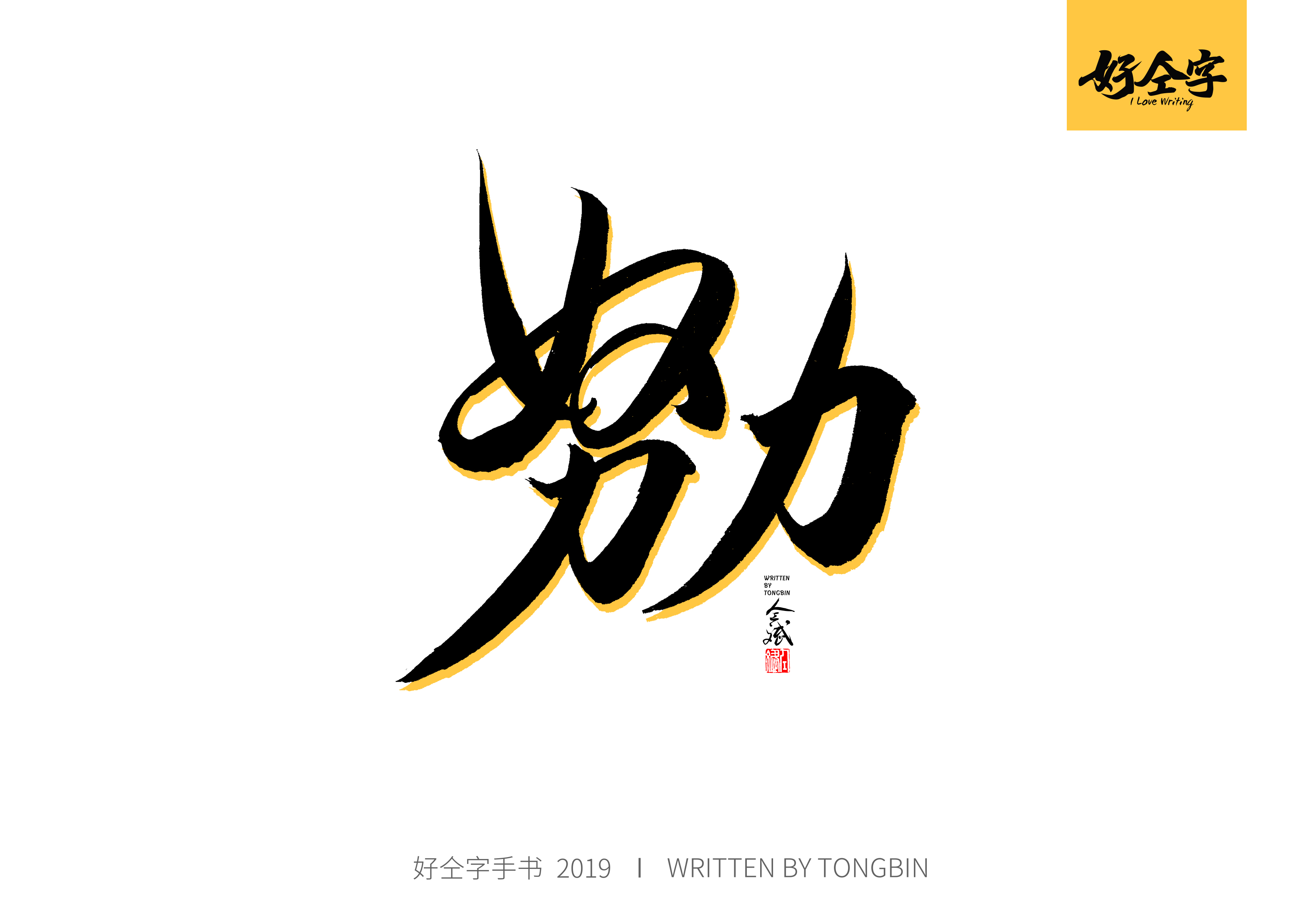 24P Chinese traditional calligraphy brush calligraphy font style appreciation #.1980