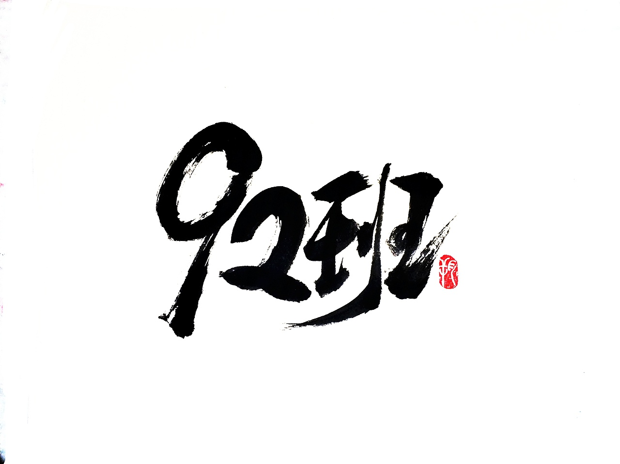 7P Chinese traditional calligraphy brush calligraphy font style appreciation #.1982