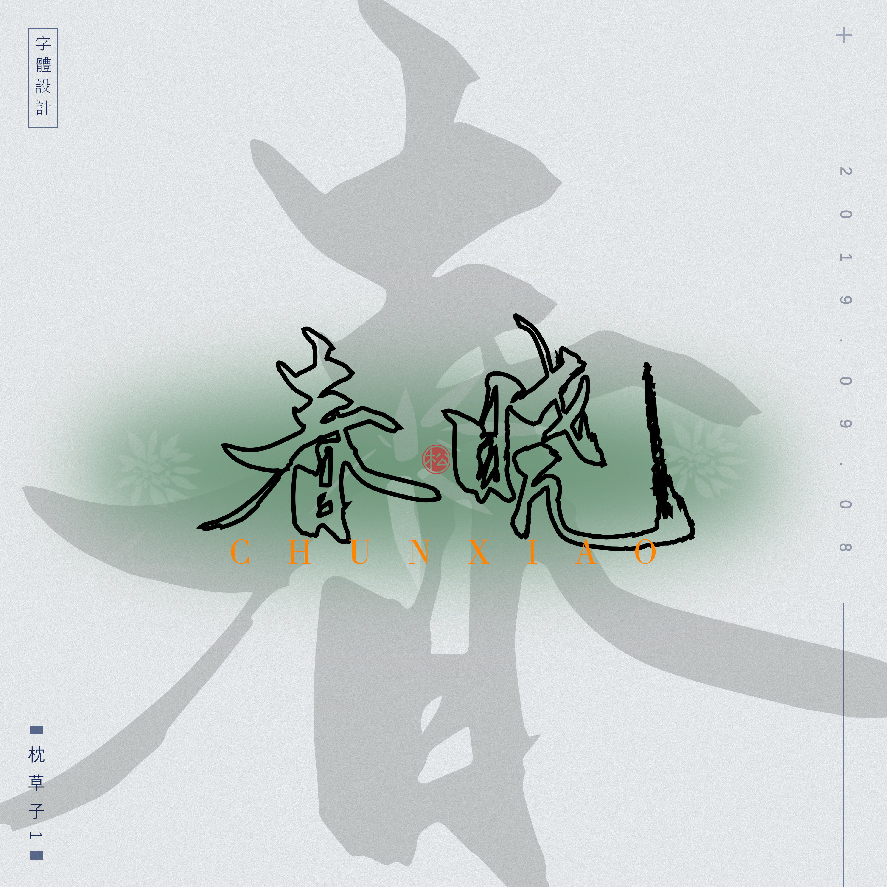 19P Chinese traditional calligraphy brush calligraphy font style appreciation #.1984