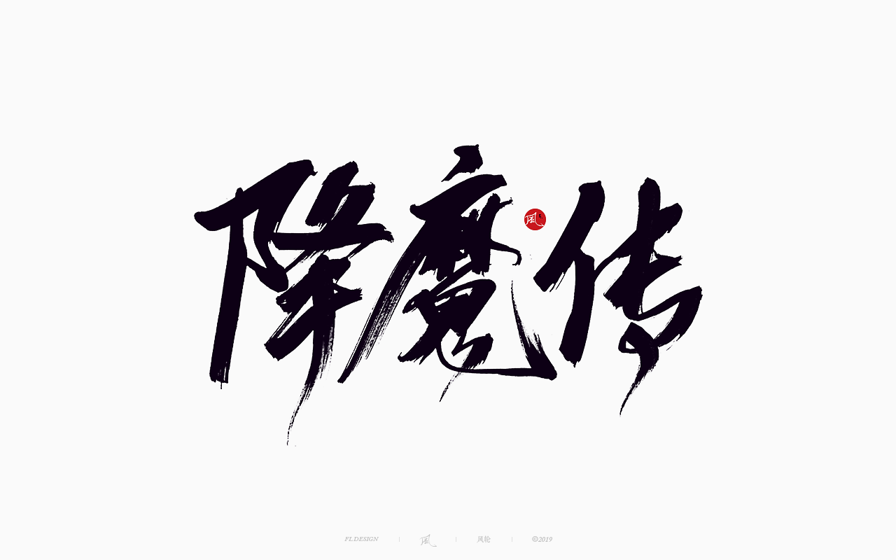 22P Chinese traditional calligraphy brush calligraphy font style appreciation #.1987
