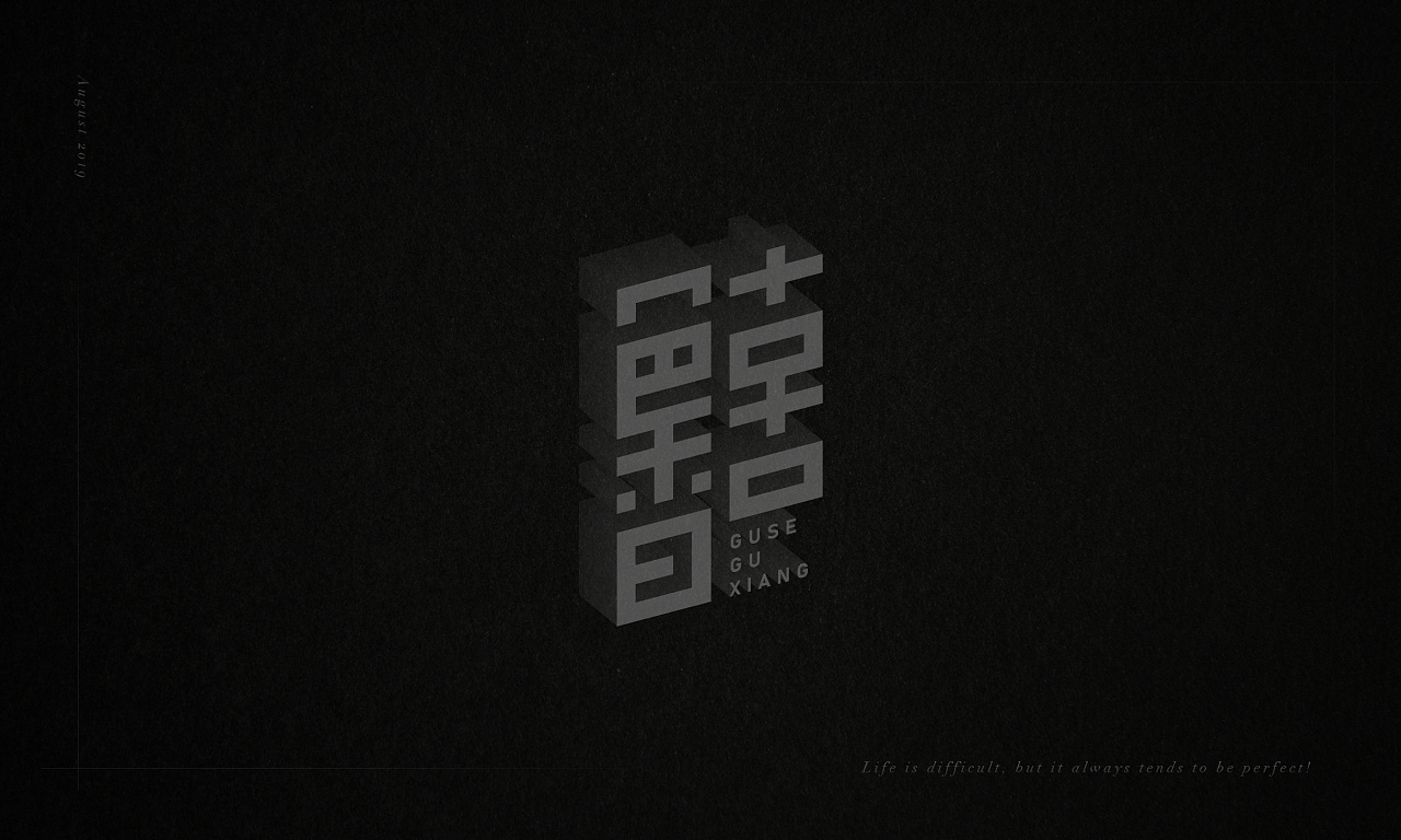 9P Creative abstract concept Chinese font design #.59