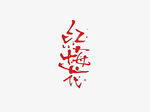18P Chinese traditional calligraphy brush calligraphy font style appreciation #.1989