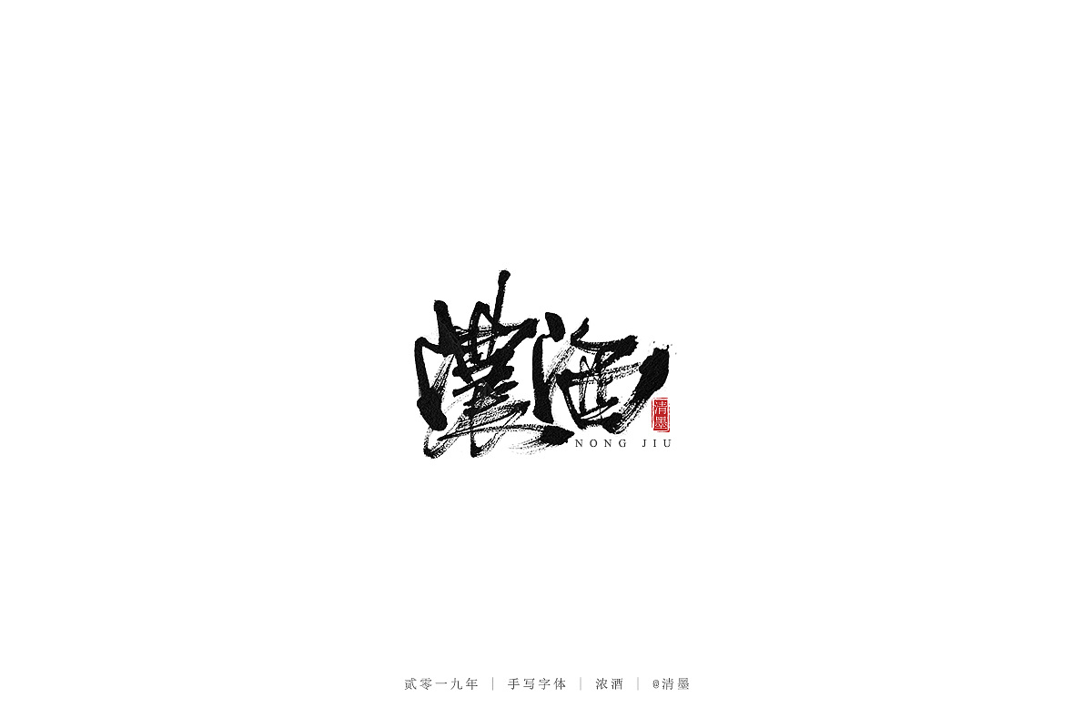 29P Chinese traditional calligraphy brush calligraphy font style appreciation #.1991