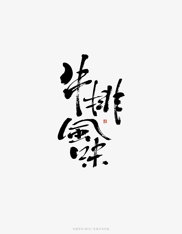 13P Chinese traditional calligraphy brush calligraphy font style appreciation #.1992