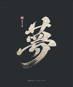 9P Chinese traditional calligraphy brush calligraphy font style appreciation #.1995