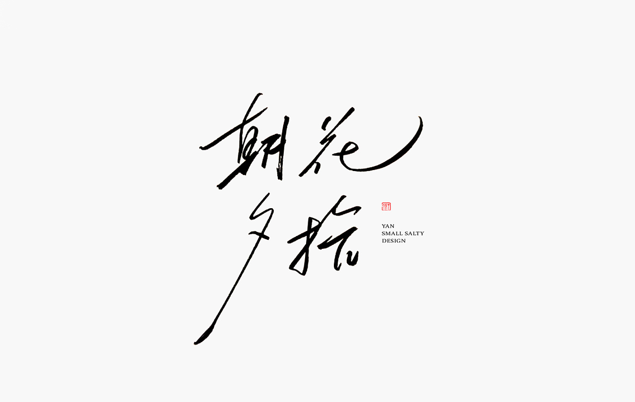 27P Chinese traditional calligraphy brush calligraphy font style appreciation #.1996