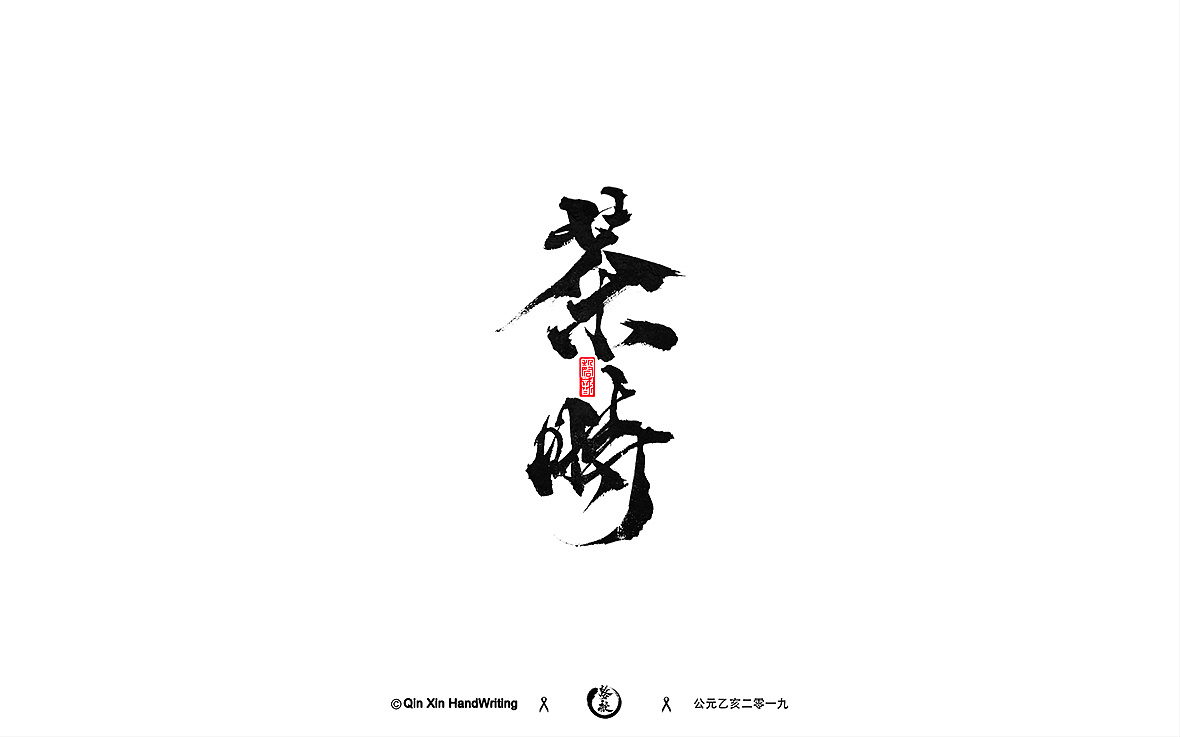 13P Chinese traditional calligraphy brush calligraphy font style appreciation #.1998
