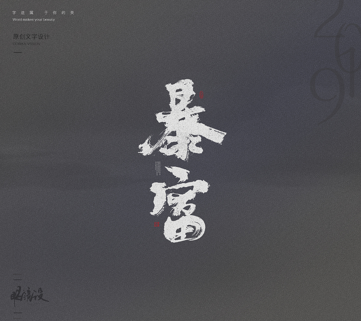 29P Chinese traditional calligraphy brush calligraphy font style appreciation #.1999