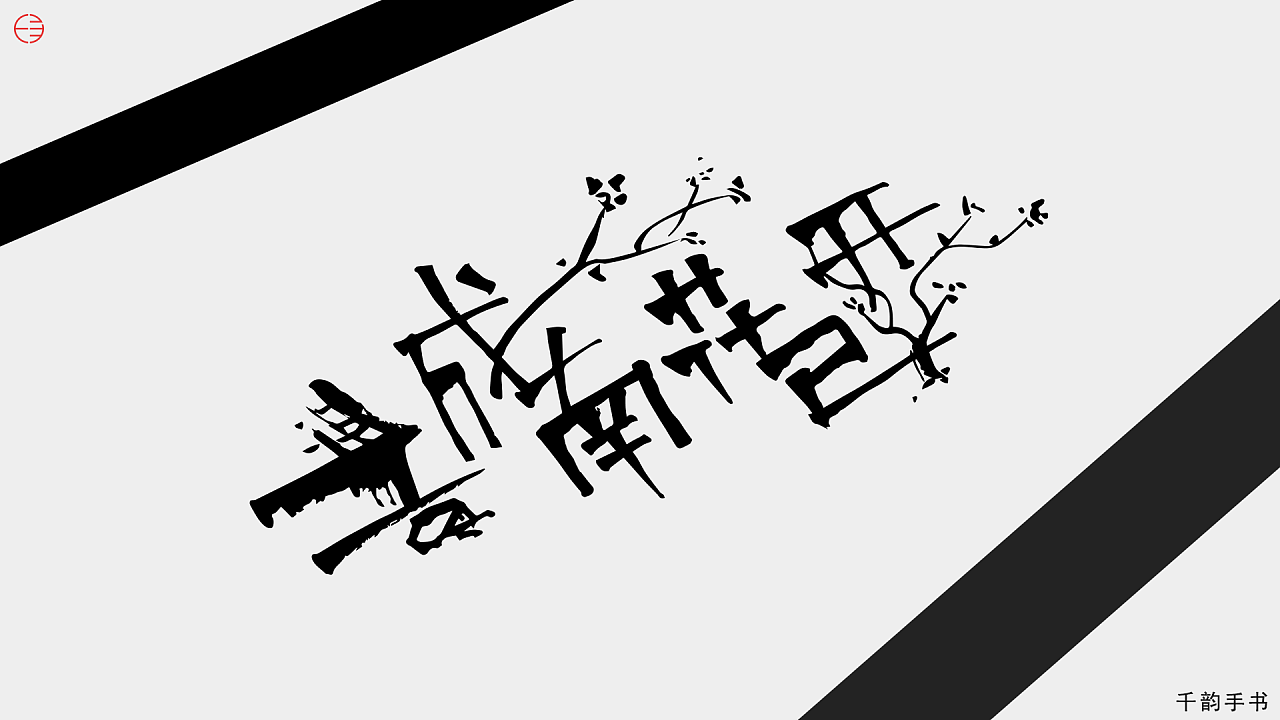 27P Chinese traditional calligraphy brush calligraphy font style appreciation #.2001