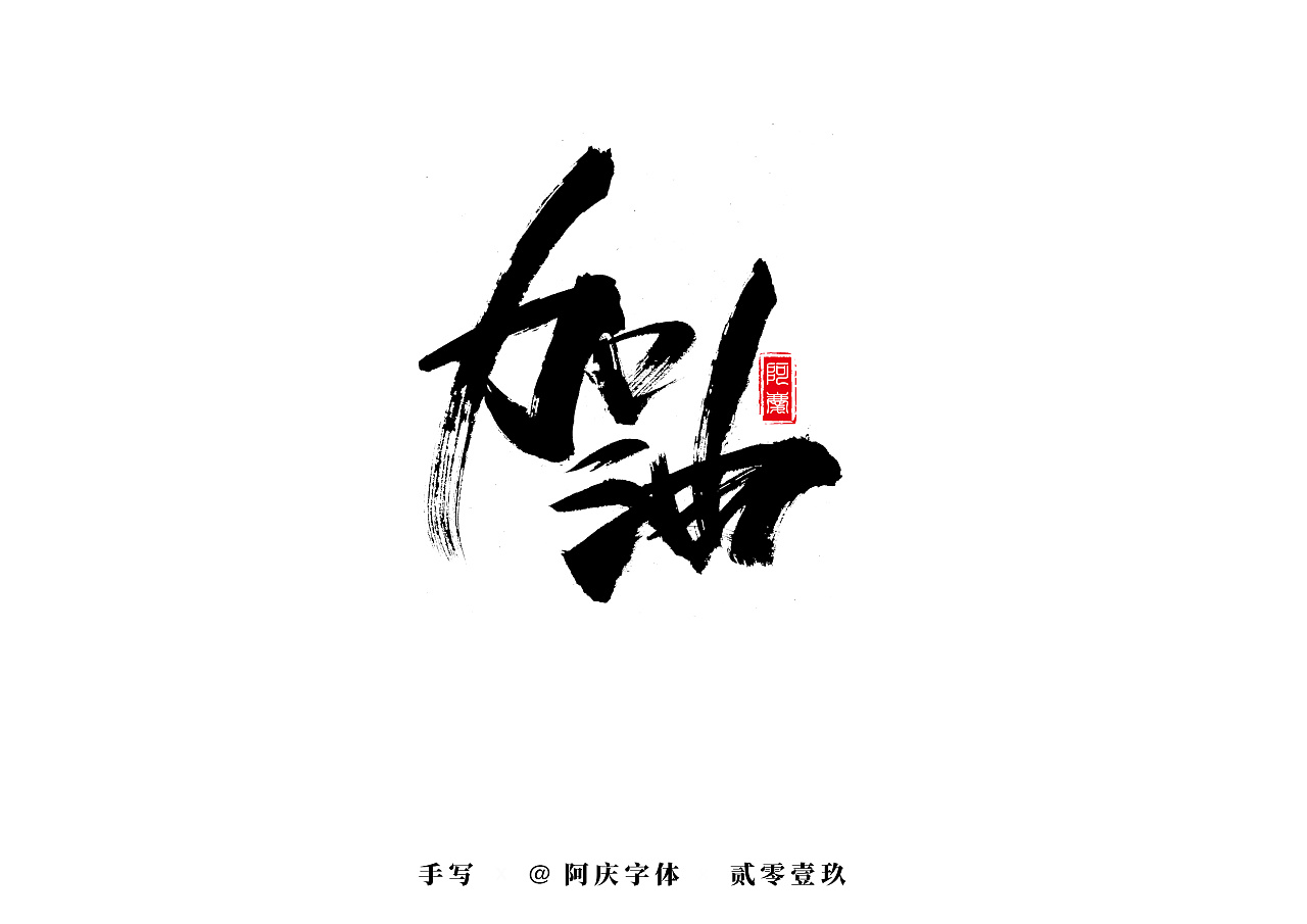 28P Chinese traditional calligraphy brush calligraphy font style appreciation #.2003