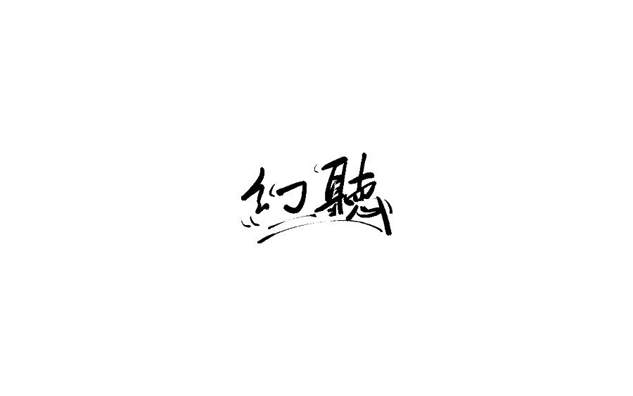29P Chinese traditional calligraphy brush calligraphy font style appreciation #.2004