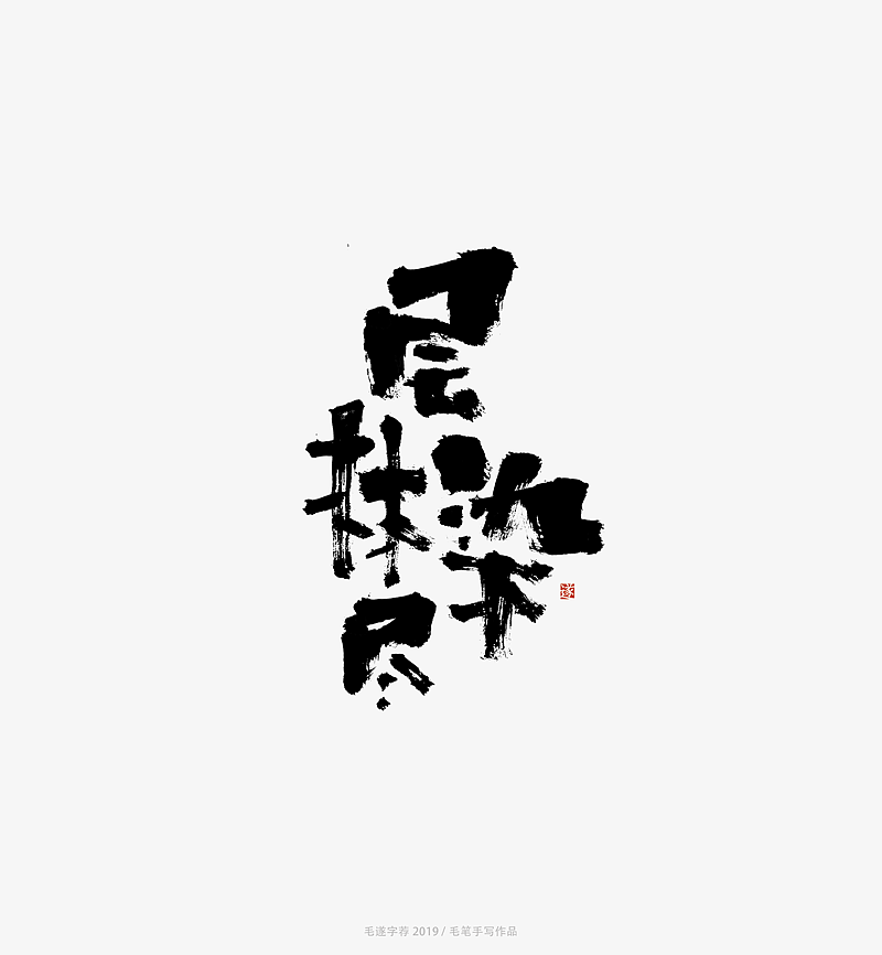 28P Chinese traditional calligraphy brush calligraphy font style appreciation #.2006